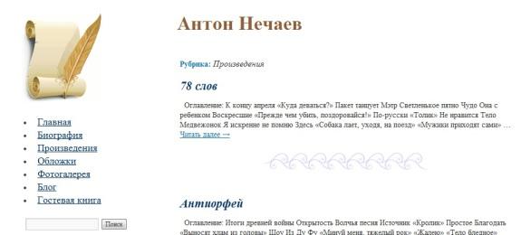 Сайт Антона Нечаева