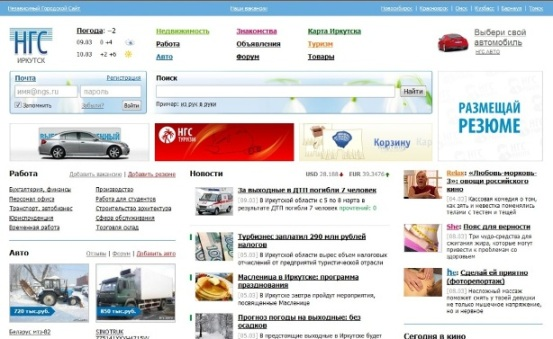 NGS в Иркутске