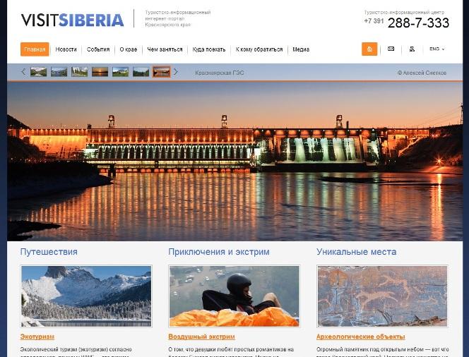 ВизитСибирия
