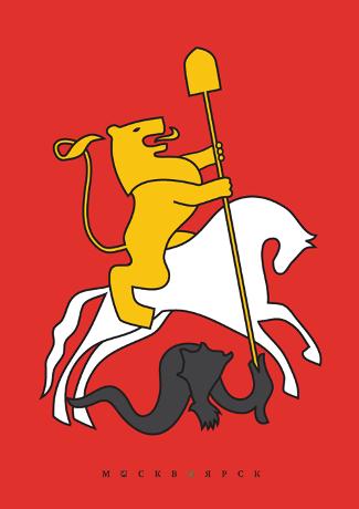 Москвоярск