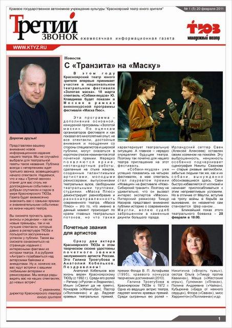 Газета красноярского ТЮЗа