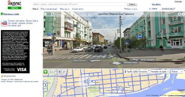 Виртуальная прогулка по Красноярску с Яндексом