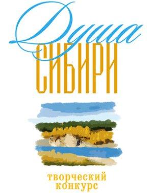 Творческий конкурс «Душа Сибири»
