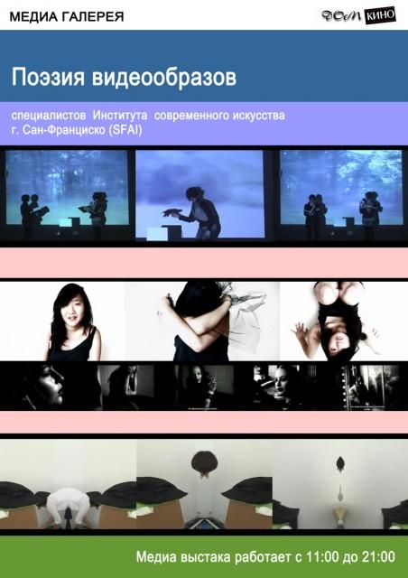 Экспозиция «Поэзия видеообразов»