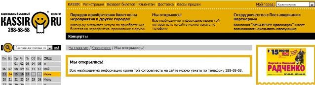 Красноярский кассир