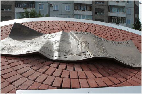 Памятник 10-рублёвой купюре