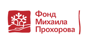 Фонд Прохорова