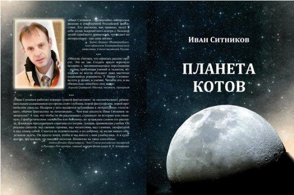 Иван Ситников. Планета котов