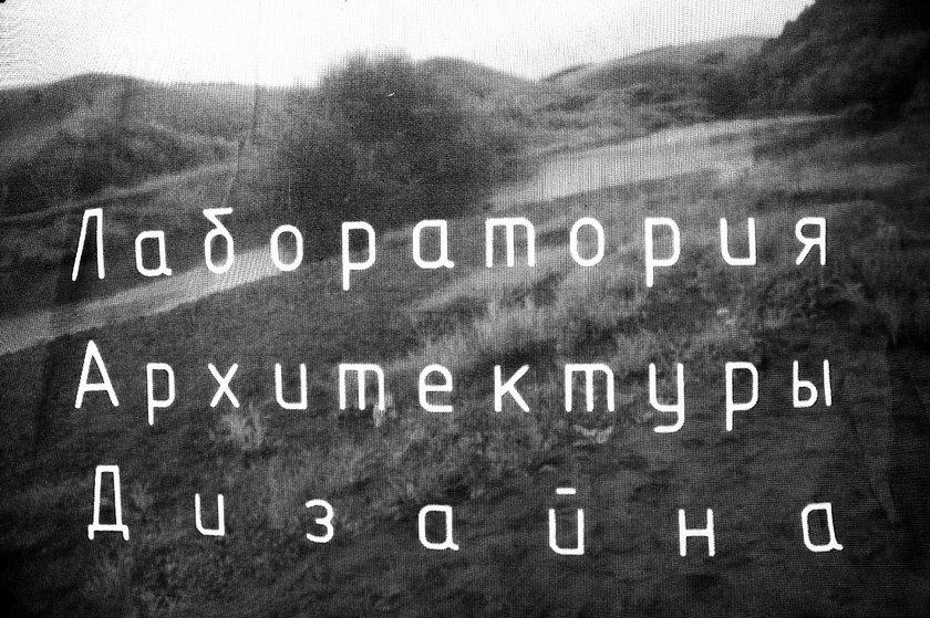 АРХваренье