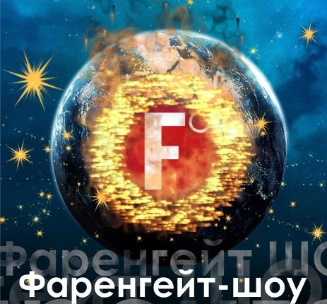 «Фаренгейт-шоу»