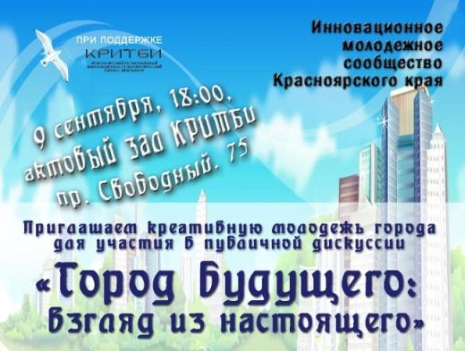 Дискуссия «Город будущего»