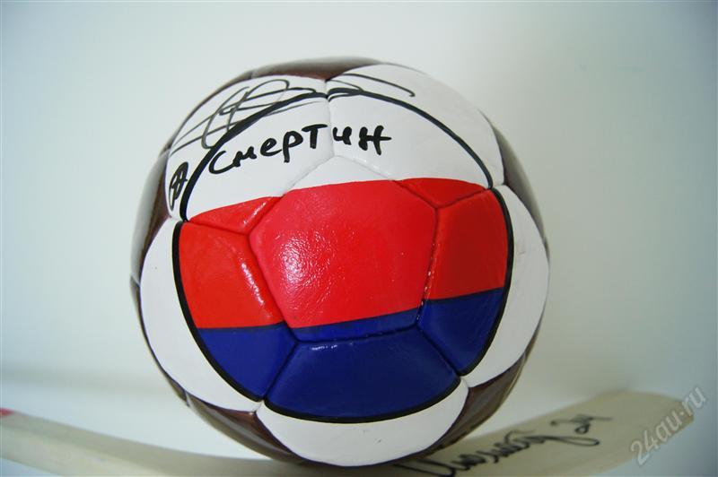 Футбольный мяч с автографом Алексея Смертина