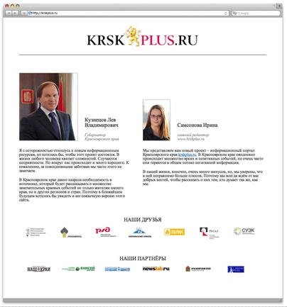 Главная страница «Красноярск+» перед открытием сайта