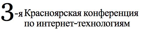 3-я Красноярская конференция по интернет-технологиям