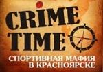 Клуб спортивной мафии Crime-Time