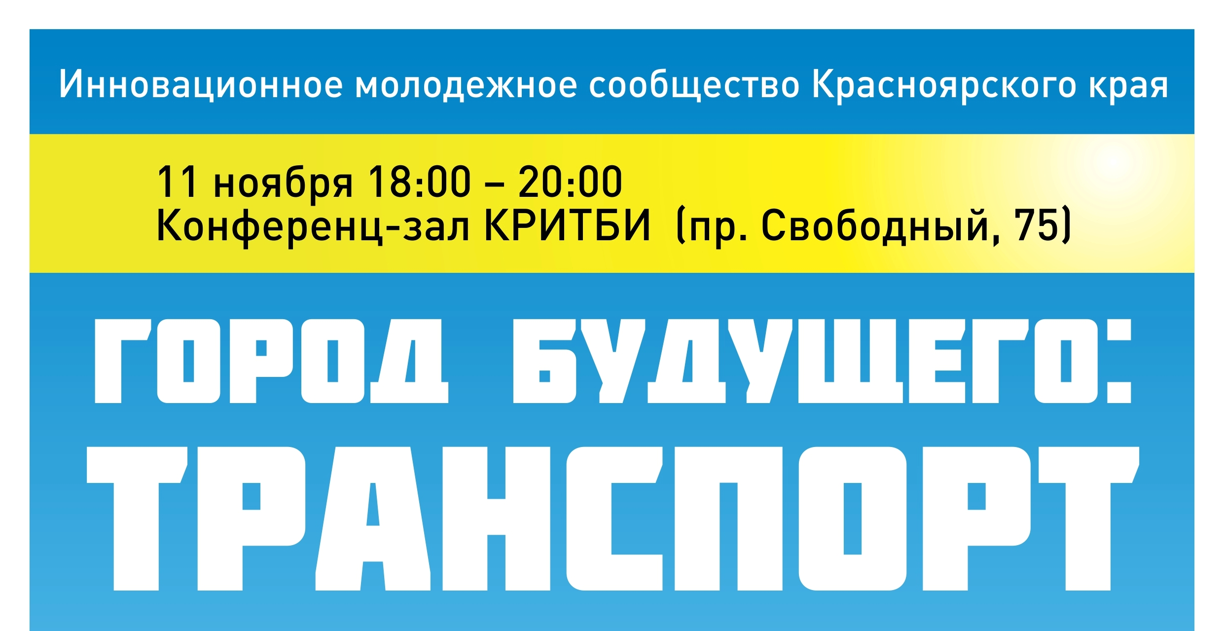 Публичная дискуссия «Город будущего»