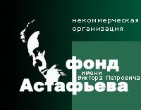 Фонд Астафьева