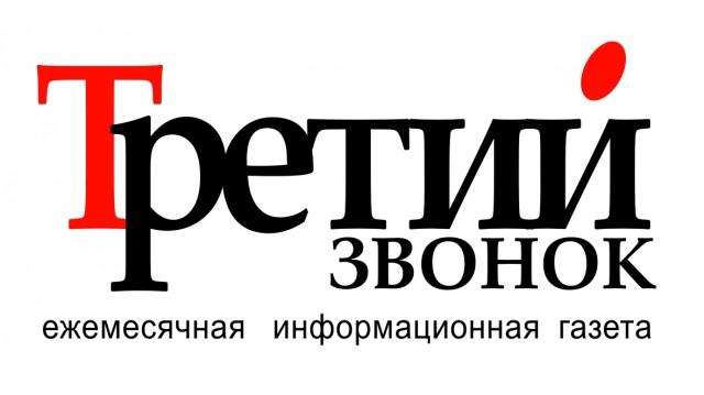"логотип газеты ""Третий звонок"""