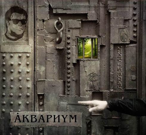 """""""Аквариум"""". Обложка альбома """"Архангельск"""""""