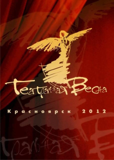 """Краевой фестиваль """"Театральная весна - 2012"""""""