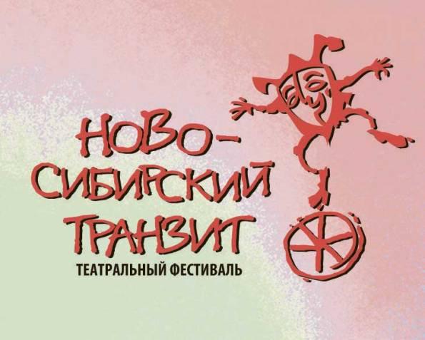 Фестиваль «Ново-Сибирский транзит»