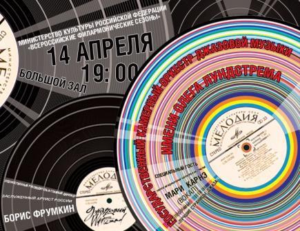 Джазовый уикенд в Красноярске