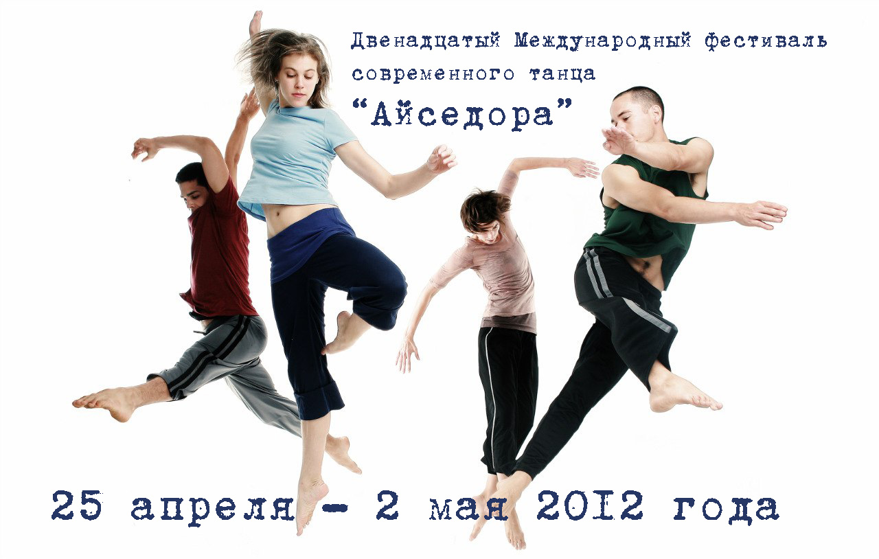 «Айседора» в Красноярске