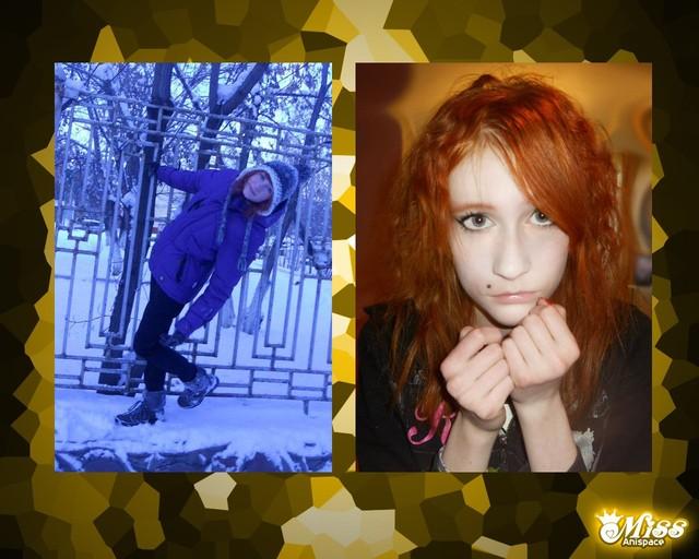 Оксана «Кеша» Киселёва, 15 лет. г. Красноярск