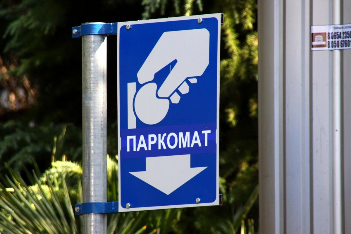 Обозначение терминала автоматической оплаты.