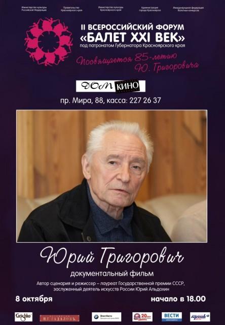 Афиша к фильму «Юрий Григорович»