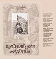 «Красноярская мадонна» Леонид Петренко