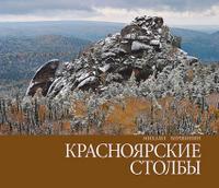 «Красноярские столбы» Михаил Вершинин