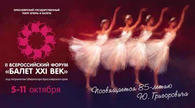 II Всероссийский форум «Балет XXI век»