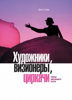 «Очерки визуального театра» Дина Годер