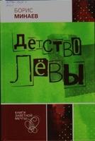 «Детство Лёвы» Борис Минаев