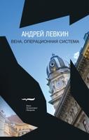 «Вена: операционная система» Андрей Левкин
