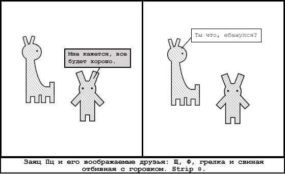 http://linorg.ru/pts/pts8.html Линор Горалик