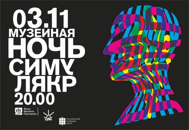 Музейная ночь «СИМУЛЯКР»