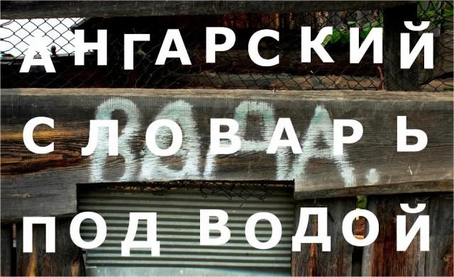 """""""Ангарский Словарь под Водой"""""""