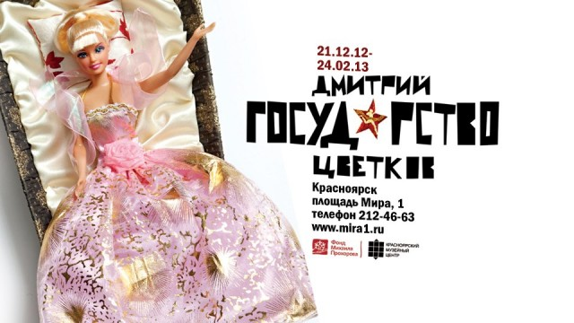 """Дмитрий Цветков. Государство"""