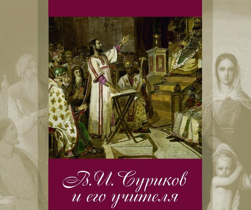 Выставка «В. И. Суриков и его учителя»