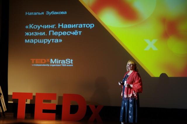 Наталья Зубакова