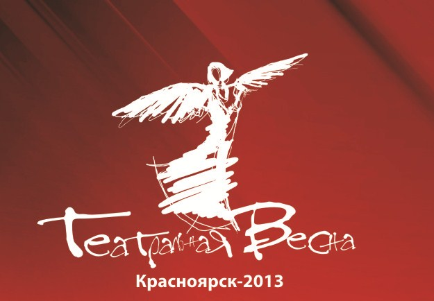 «Театральная весна-2013»
