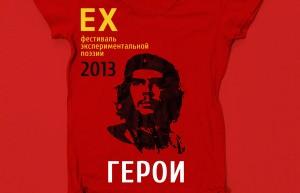 Experiences 2013