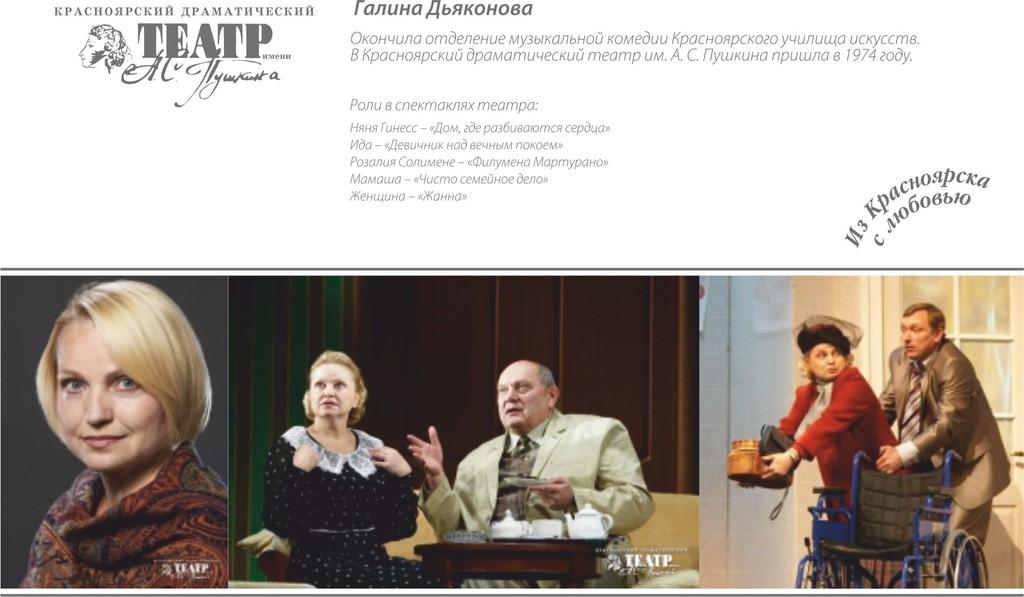 Дьяконова Галина лицо