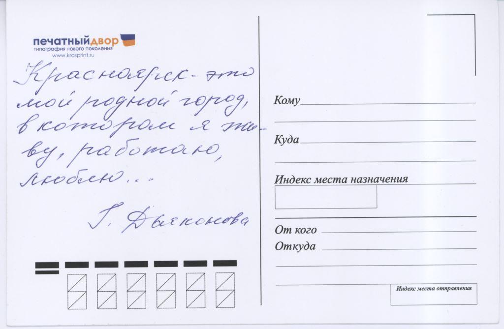 Дьяконова Галина оборот