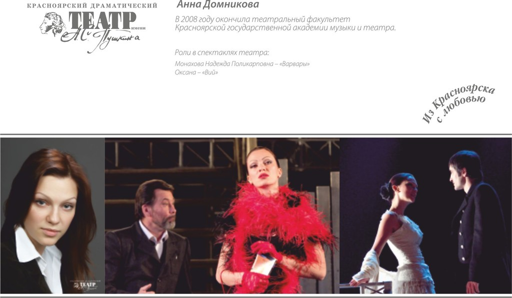 Домникова Анна лицо
