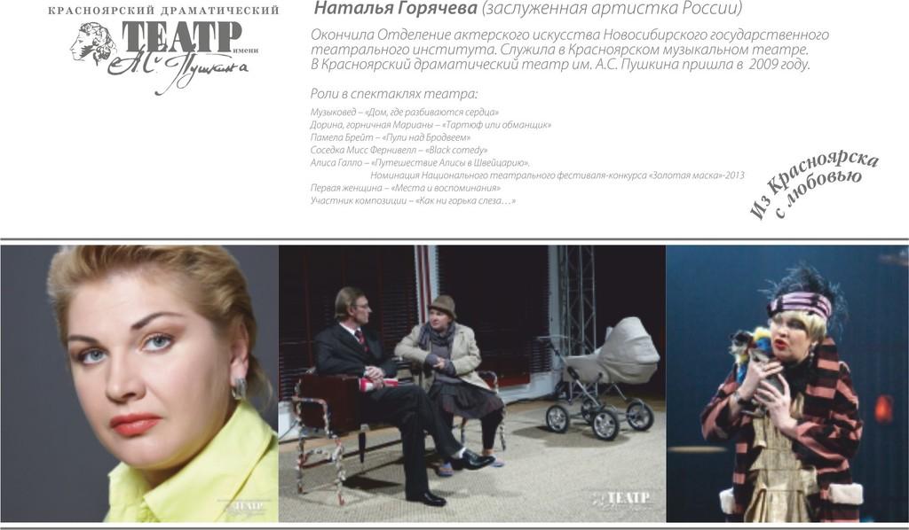 Горячева  Наталья лицо