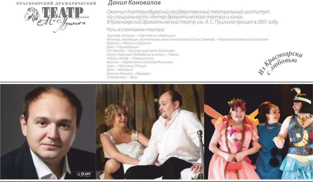 Коновалов Данил лицо