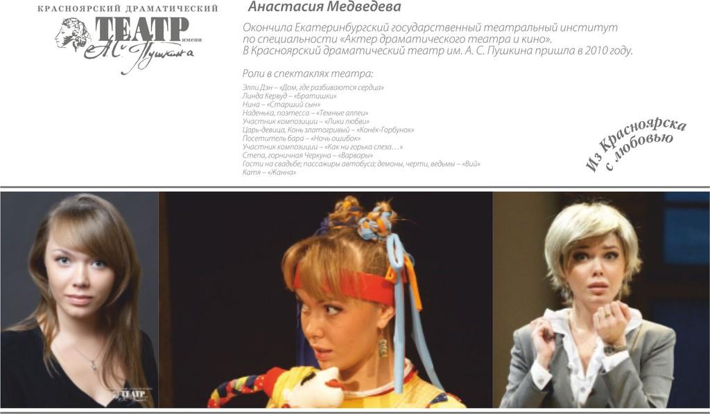Медведева Анастасия лицо